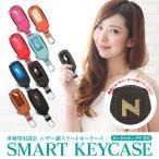 N-BOX NBOXプラス Nワゴン N-ONE スマートキーケース 窓付き スマートキーカバー ロゴ入り 8色
