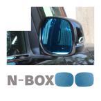 新型 NBOX カスタム ドアミラー 広角 サイドミラー JF3 JF4 防眩 ブルーレンズ Nボックス 外装 パーツ アクセサリー