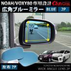新型 ヴォクシー 80系 ノア 80 広角防眩サイドミラー ブルーミラー