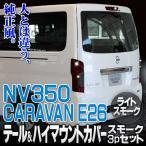 キャラバンNV350 NV350キャラバン パーツ E26 スモーク テールレンズ ハイマウント カバー 3P