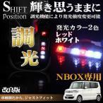 N-BOX NBOX カスタム NBOX+ NBOX パーツ キーカバー ルームランプ LED シフトノブ シフトポジション 5灯 調光付