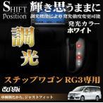 ショッピングステップワゴン ステップワゴン RG3 RG4 インテリアパネル シフトノブ LED シフトポジション  5灯 ホワイト レッド 調光付 プレゼント