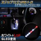ショッピングステップワゴン ステップワゴン RG RG3 4 インテリアパネル シフトノブ LED シフトポジション 6灯 ホワイト レッド プレゼント
