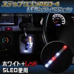 ショッピングステップワゴン ステップワゴン RG 3 4 インテリアパネル シフトノブ LED シフトポジション  6灯 ホワイト レッド プレゼント
