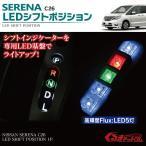 セレナ C26 ライダー ルームランプ シフトノブ LEDシフトポジション 5灯