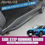 新型 RAV4 50系 パーツ ラブ4 カスタム サイドガーニッシュ サイドステップガード ランニングボード パーツ 外装 アクセサリー エアロ 北米USルック(売れ筋)