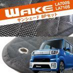 ウェイク LA700S/LA710S パーツ サンシェード 8P リアアンダーミラー付き車専用 ダイヤカットデザイン WAKE
