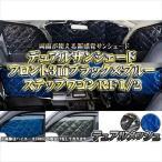 ショッピングステップワゴン ステップワゴン RF1/RF2 日除け 遮光 サンシェード 車中泊 カーテン 両面 3Pセット