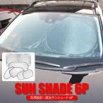 汎用 サンシェード 車 車中泊 日焼け防止 目隠し 日除け 仮眠 簡単取り付け 6P