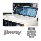 新型 ジムニー シエラ カーテン サンシェード 遮光 日除け サンバイザー アクセサリー パーツ JB64W JB74W 内装