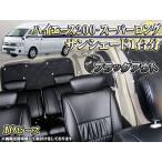 ハイエース200 ワイド スーパーロング サンシェード 車中泊 マット 車中泊 カーテン 10P フルセット