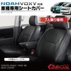 ノア80系 ヴォクシー ZRR80系 7人乗り専用 シートカバー ブラック 14000 VOXY/NOAH