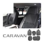 NV350キャラバン DX専用 シートカバー E26 ブラック 14030 CARAVAN 本皮調