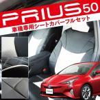 一部予約販売 新型 プリウス 50系 レザー シートカバー 14Pセット シートカバー フルセット