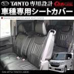 新型タント カスタム LA600S/LA610S シートカバー ブラック 黒革
