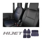 ハイゼットカーゴ LE-S320V S330 後期 シートカバー LKS-6 6Pセット HIJET CARGO