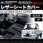 サンバートラック TT1.2用 レザーシートカバー 黒