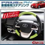 PHV プリウス 50系 ステアリング ハンドル カバー スポーツタイプ 11色選択