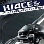 ハイエース 200系 4型 スーパーGL SGL フロアマット サイド ステップマット 2Pセット パワースライドドア専用 パーツ