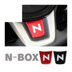 新型 NBOX JF3 JF4 カスタム ステアリングオーナメント ロゴ ステアリングプレートカバー Nボックス 内装パーツ アクセサリー ステッカー【SALE】