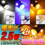 T10 LED バルブ 2.5W プロジェクター