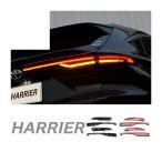 新型 ハリアー 80系 パーツ カスタム テールランプ シーケンシャルウインカー スモークレンズ テールライト ブレーキランプ ポジションランプ 外装