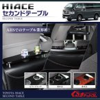 ハイエース 200系 1型 2型 3型 DX SGL セカンドテーブル カラー選択 ピアノブラック 黒木目 茶木目 パーツ