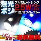 LED T10 バルブ ポジション球 車幅灯 LEDT10 2個セット