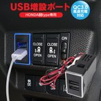 USB増設 車 充電ポート 急速充電 簡単増設 スマホ充電 ホンダ USB充電ポート 2ポート 携帯充電器 USB