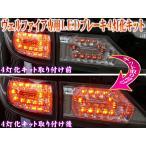 ヴェルファイア カスタム LED ブレーキ 4灯化 キット ヴェルファイア アクセサリー