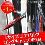 エアバルブキャプ 汎用 カラーバルブキャップ ドレスアップ エアーバルブ 4本セット スパイク Lサイズ トゲ カスタム パーツ