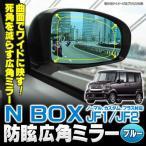 Nボックス NBOX パーツ アクセサリー カスタム NBOXプラス NBOX+ 広角防眩サイドブルーミラー