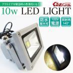 10W投光機 非常灯 作業灯 アウトドアや倉庫などにも  コンパクトなのに超明るい  眩い白色光 投光機 LED 投光器 防水 LED 投光器 屋外