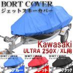 ジェットスキー カバー ライフジャケット バッテリー オイル グローブ ウルトラ 250X 260X ボート カバーカラー選択