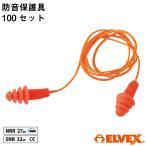 防音保護具 100セット 耳栓 シリコン フリーサイズ EP-511