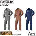 エヴァンゲリオン つなぎ服  作業着 1-9131 A.T.FIELD EVANGERION WORK 3Lサイズ以上