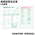 車輌売買注文書 D-26-S 自動車取得税(環境性能割)適応済み 自動車関連書類