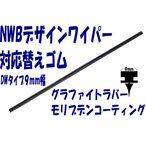 トヨタ純正/レクサス純正エアロワイパー対応変えゴム 750mm/9mm