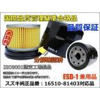 DSO-1 スズキSUZUKI MRワゴン オイルフィルター/オイルエレメント