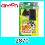 emonエーモン2870USBスマート充電キット(トヨタ車用)