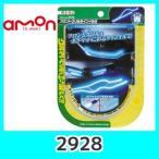 emonエーモン2928フロントグリルラインイルミ(青)