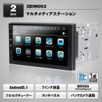 MAXWINマックスウィン 2DIN003  2DINマルチメディアステーション