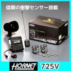カーセキュリティ加藤電機ホーネット725V衝撃センサー搭載 信頼の防犯性で車両盗難を防ぐ