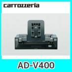 カロッツェリアAD-V400 1Dサイズ取付金具