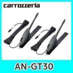 カロッツェリアAN-GT30 地上デジタルTV用アンテナ(車室外取付用)