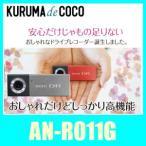 KEIYO AN-R011G 超小型ドライブレコーダー(グレー) スタイリッシュなデザイン/しかも高画質