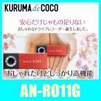 KEIYO AN-R011R 超小型ドライブレコーダー(レッド) スタイリッシュなデザイン/しかも高画質