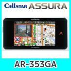 ASSURAセルスターAR-353GA一体型GPS搭載レーダー探知機。3.2インチ液晶/OBD接続対応/Gセンサー/無線LAN対応