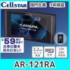 セルスターレーダー探知機AR121RA、スマホで自動更新3.2インチ液晶画面一体型レーダー/3年保証
