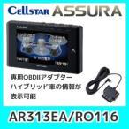 ASSURAセルスターAR-313EA+RO116一体型GPS搭載レーダー探知機とOBDカプラーセット。3.2インチ液晶/OBD接続対応/Gセンサー